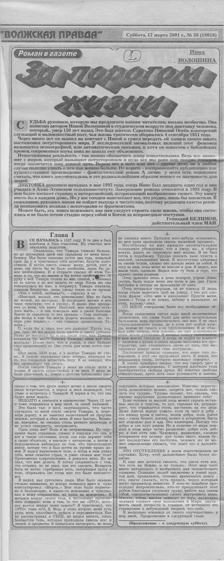 Первый выпуск книги в газете